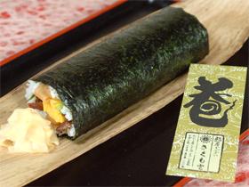 太巻寿司 きくもと 寿司 和食 料亭 鯖寿司 太巻寿司 押し寿司 通販 京都 宇治